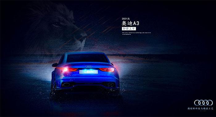 汽车海报设计-汽车海报设计公司
