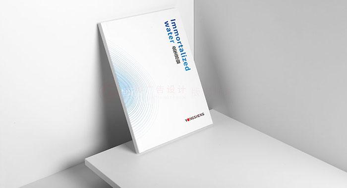 净水系统画册设计-净水系统画册设计公司