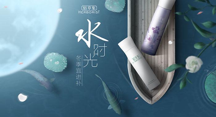 护肤品海报设计-护肤品海报设计公司