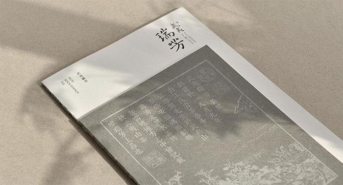 茶叶画册设计-茶叶画册设计公司