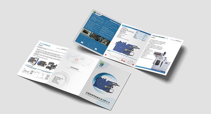 机械工业折页设计-机械工业折页设计公司
