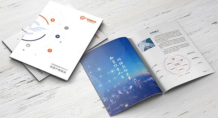 教育企业画册设计-教育企业画册设计公司