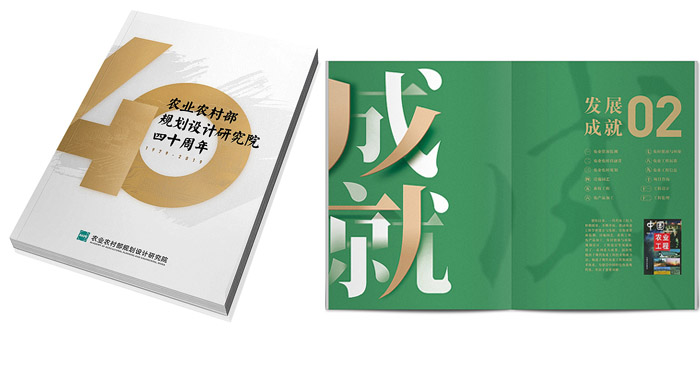 企业周年纪念册-企业周年纪念册设计公司