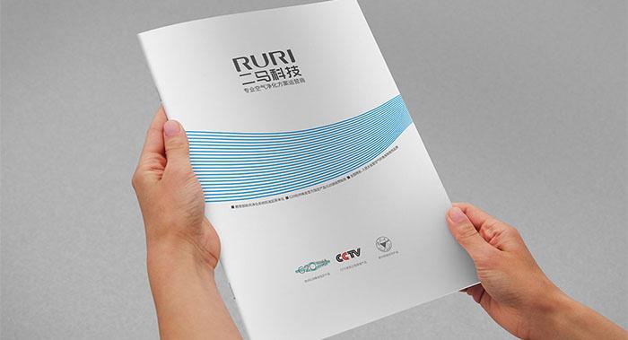 空气净化器产品画册设计-空气净化器产品画册设计公司