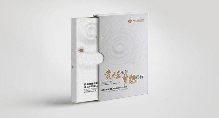 慈善机构纪念册设计-慈善机构纪念册设计公司