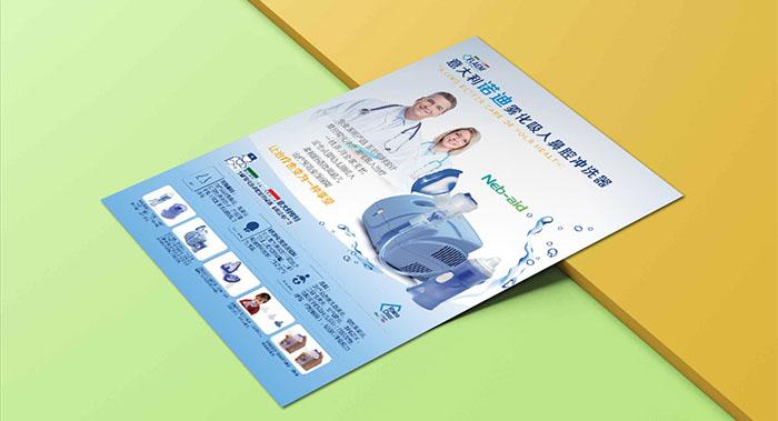 医疗设备彩页设计-医疗设备彩页设计公司