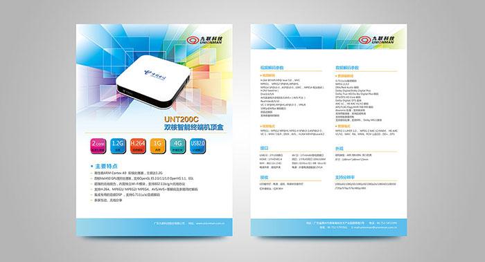 科技产品彩页设计-科技产品彩页设计公司