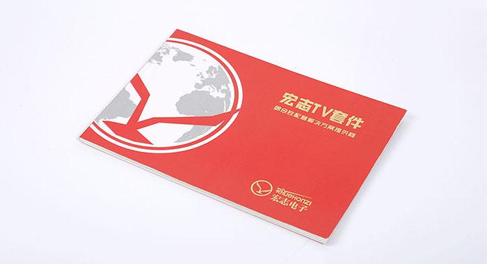 工业无线胶装画册印刷-工业无线胶装画册印刷公司