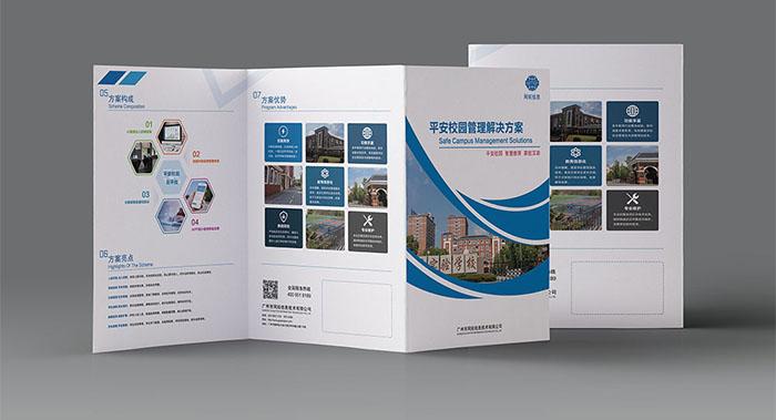 三折页宣传册设计-三折页宣传册设计公司