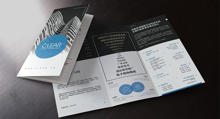 智慧酒店宣传折页设计-智慧酒店宣传折页设计公司