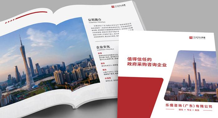 政府采购公司画册设计-政府采购画册设计公司