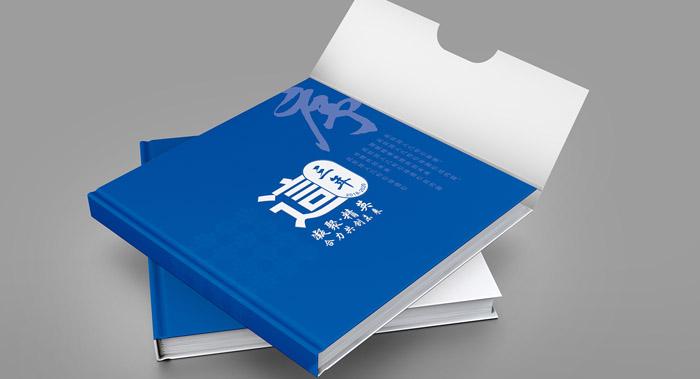 联合会纪念册设计-协会纪念册设计公司