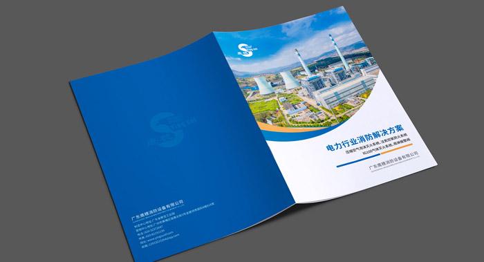 电力行业消防画册设计-消防产品画册设计公司
