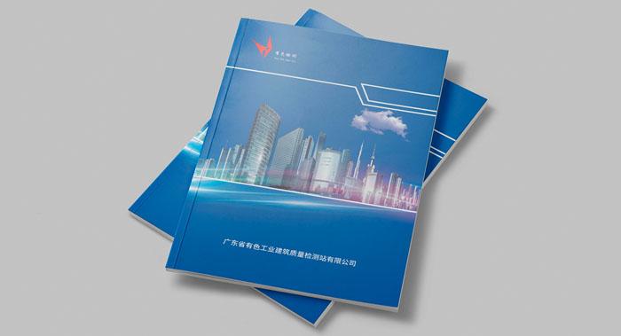 建筑质量检测公司画册设计-检测公司画册设计公司