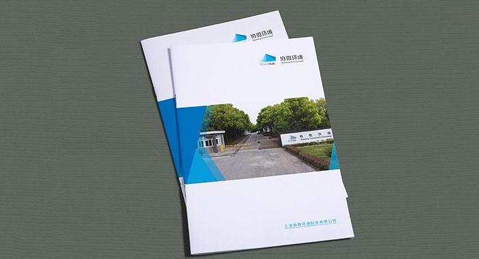 环境科技企业画册设计-环境科技企业画册设计公司