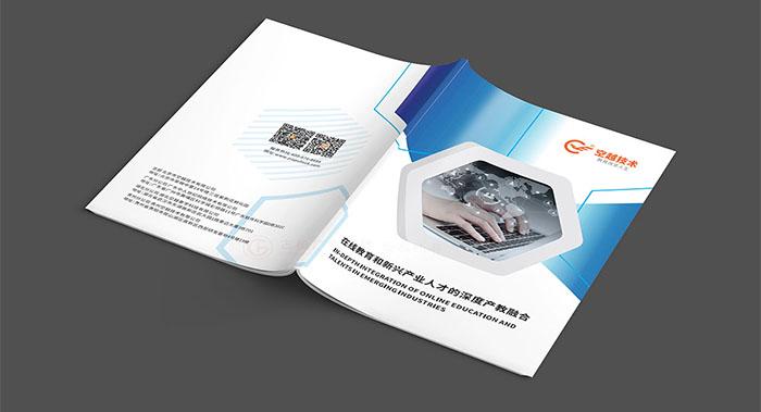 科技画册设计-科技公司画册设计-科技画册设计公司