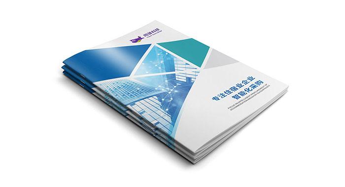 智能化采购平台企业画册设计-智能化采购平台企业画册设计公司