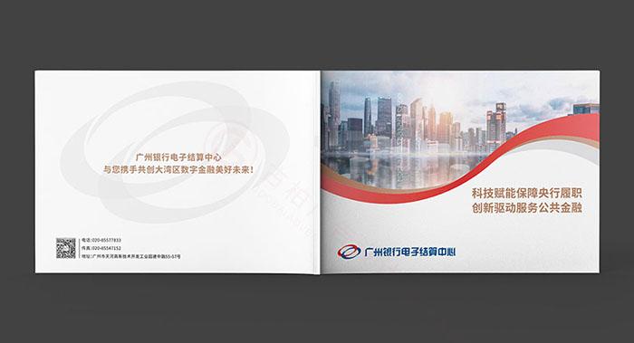 银行画册设计-银行画册设计公司