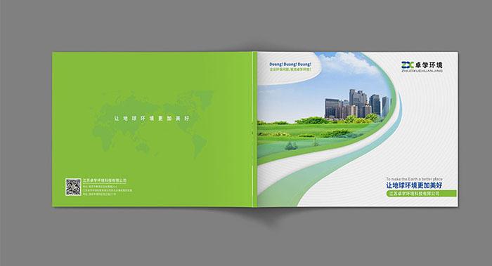 环境企业画册设计-环境企业画册设计公司
