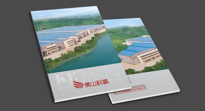 铝单板画册设计-铝单板幕墙画册设计公司