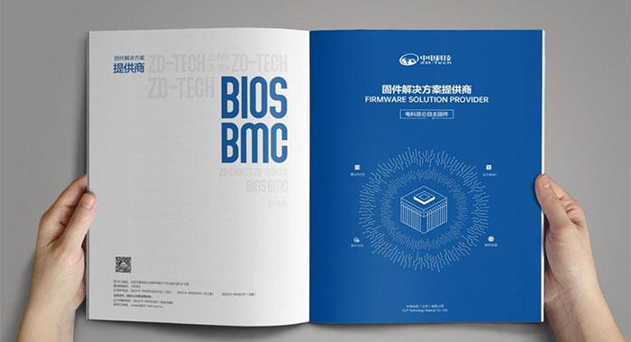 芯片科技企业画册