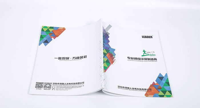 LED屏制作商企业画册设计