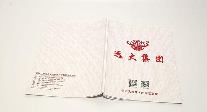 保险设备集团画册设计