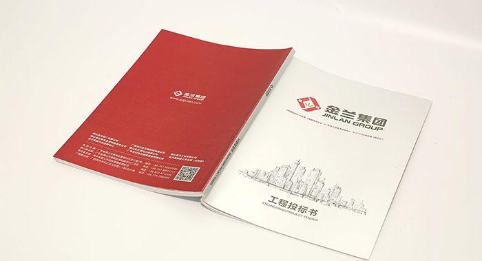 工程图标书画册设计