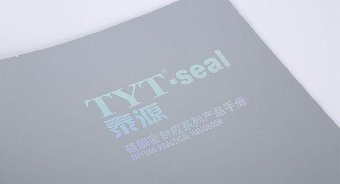 密封胶产品画册设计