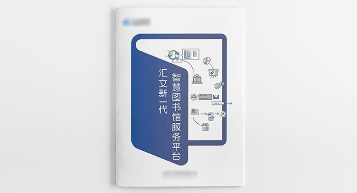 智慧平台宣传册设计