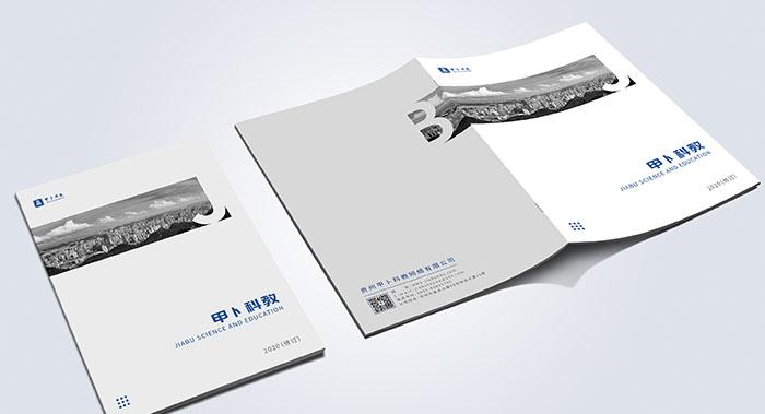 科教网络宣传册设计-科教网络宣传册设计公司