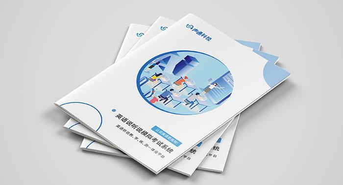 教育平台宣传册设计-教育平台宣传册设计公司