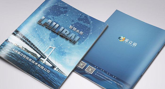 智慧水务宣传册设计