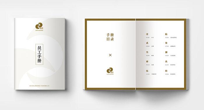 中国风员工手册