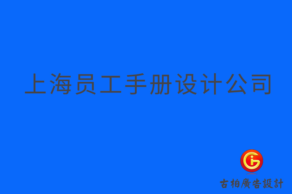 上海员工手册设计-上海员工手册设计公司
