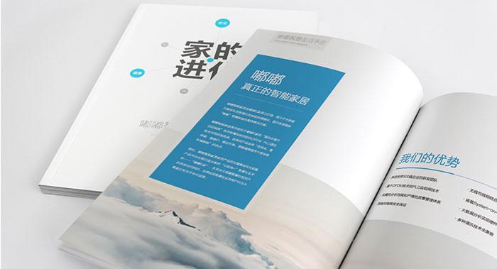 智能家居企业画册设计-智能家居企业画册设计公司