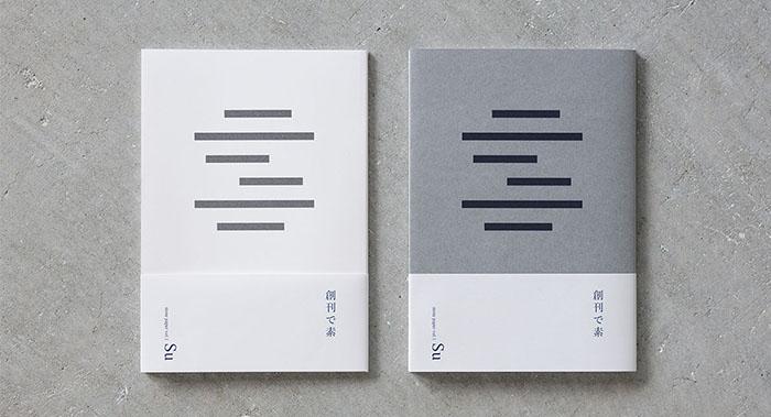 日式散文期刊杂志设计-日式散文内刊设计公司