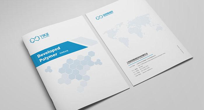 化工企业画册设计-化工新材料企业画册设计-添加剂类画册设计公司