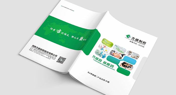 医药行业画册设计-药品画册设计公司