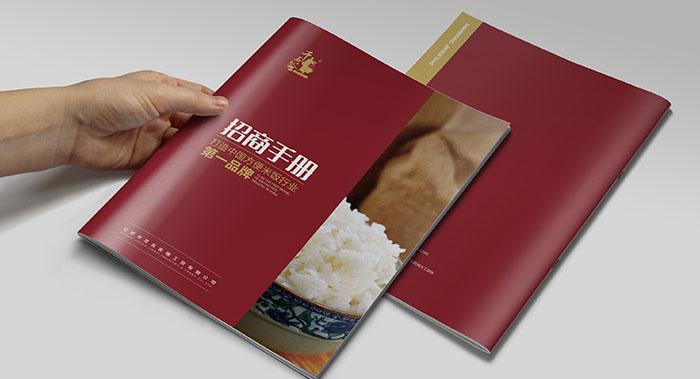 大米画册设计-大米产品画册设计-大米招商画册设计