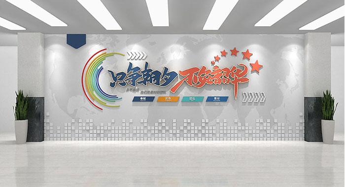 办公标语文化设计-办公口号文化墙设计