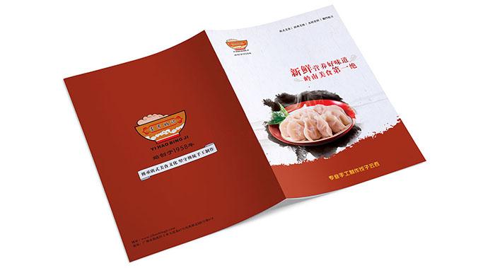 食品产品画册设计-食品画册设计公司