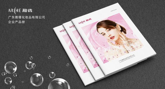 化妆品企业画册设计-品牌化妆品画册设计-化妆品画册设计公司