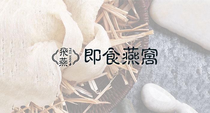 燕窝logo设计-燕窝logo设计公司