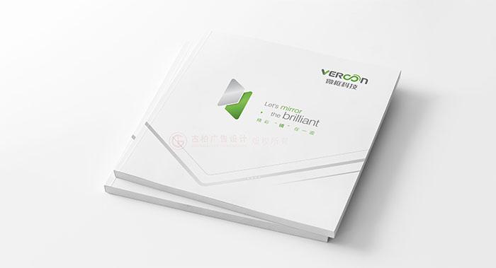 智能卫浴镜产品画册设计-卫浴产品画册设计公司