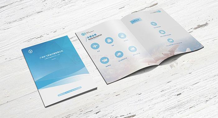 货运企业画册设计-物流企业画册设计公司