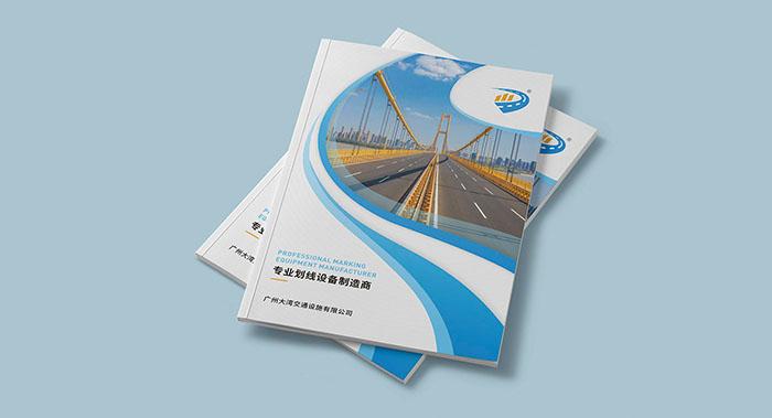 交通设施产品画册设计-交通设施产品画册设计公司