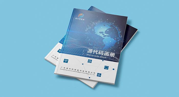 智能科技行业画册设计-智能科技行业画册设计公司
