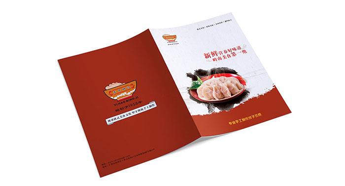 食品企业画册设计-美食画册设计公司