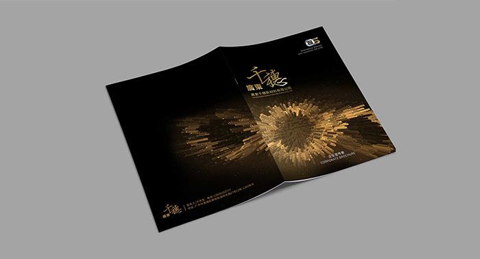 金属新材料画册设计-金属新材料画册设计公司
